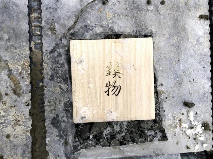 鎮め物を埋めました。須賀川市森宿| 郡山市 新築住宅 大原工務店のブログ