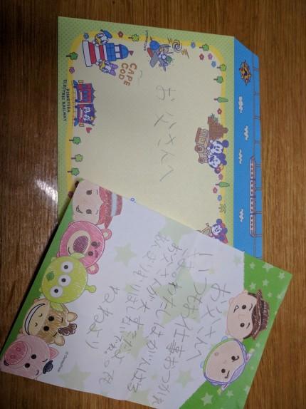 父の日 手紙
