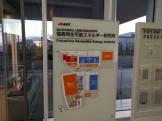 福島再生エネルギー研究所|郡山市 新築住宅 大原工務店のブログ