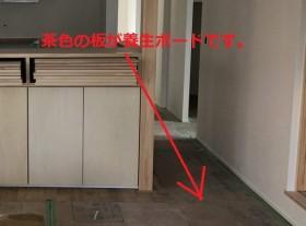 キッチンの養生ボードです。|郡山市 新築住宅 大原工務店のブログ