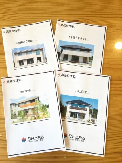 企画住宅のパンフレットです。|郡山市 新築住宅 大原工務店のブログ