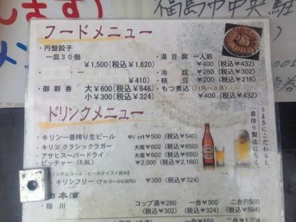 福島名物円盤餃子「満腹」メニュー