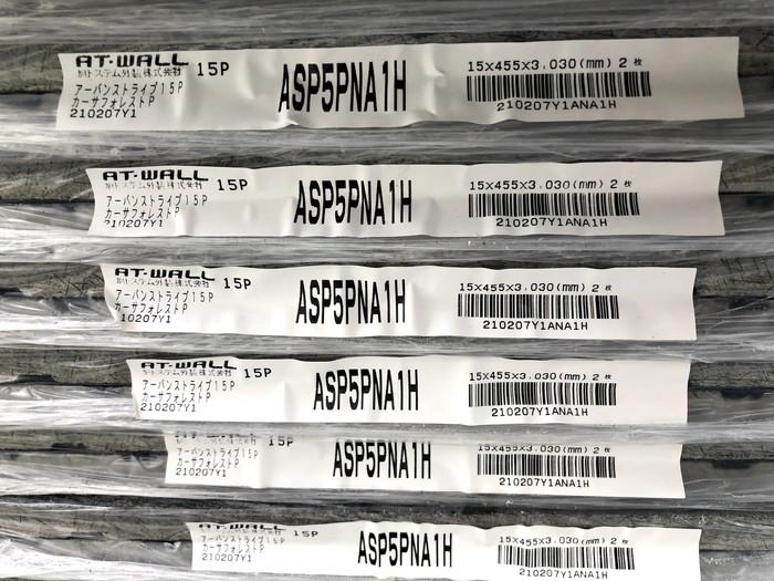 アーバンストライプPのカーサフォレストを使用します。須賀川市森宿| 郡山市 新築住宅 大原工務店のブログ