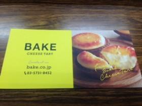 チーズタルト「BAKE」ルミネ大宮店のお土産