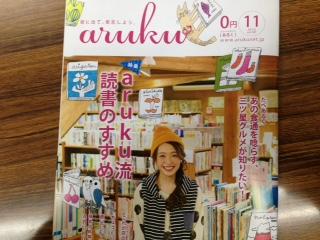 aruku11月号に大原工務店ナチュラルボックスモニター追加掲載!