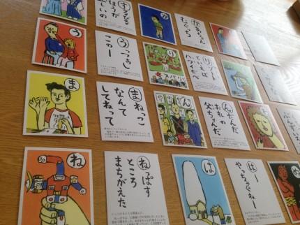 シュールな絵と福島県民しか理解できない方言の「福島おもしろカルタ」