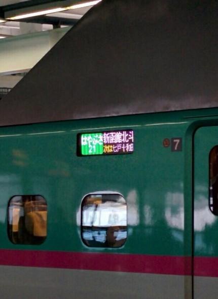 平成28年3月26日開通の北海道新幹線-八戸駅にて-
