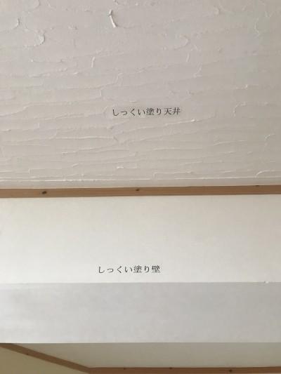 大原工務店の天井|郡山市 新築住宅 大原工務店のブログ