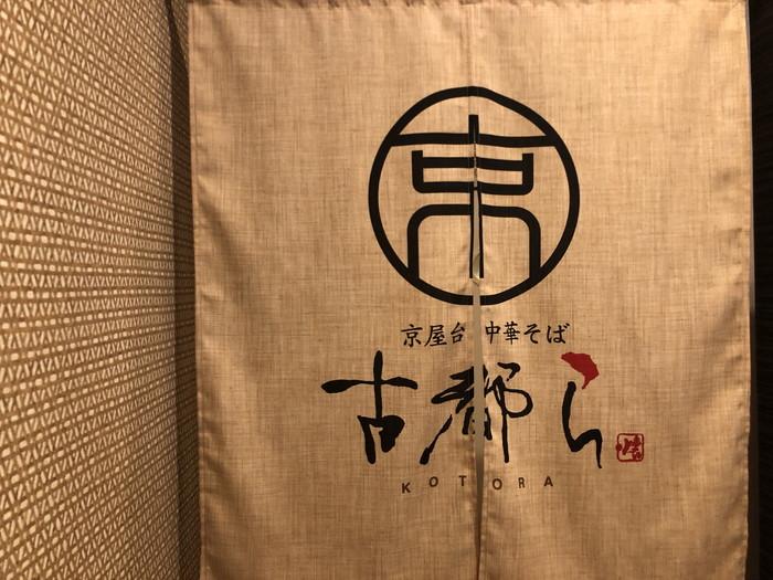 小原田のラーメン屋さん、古都らです。|郡山市 新築住宅 大原工務店のブログ
