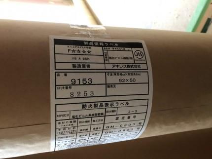 使用するクロスです 会津若松市 |郡山市 新築住宅 大原工務店のブログ