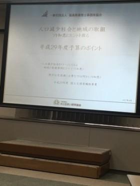 講習会:人口減少社会と地域の取組 参加してきました!