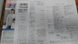 大原工務店にある住宅ローンの書類です。郡山市安積町| 郡山市 新築住宅 大原工務店のブログ