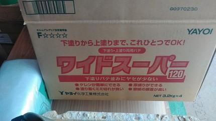 ヤヨイ化学さんの、ワイドスーパーを使用します。須賀川市北横田 郡山市 新築住宅 大原工務店のブログ