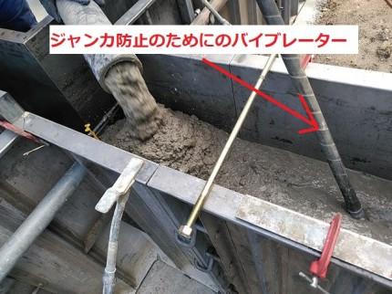 コンクリートのバイブレーターです。
