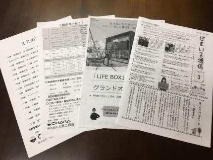 大原工務店住まいるニュースレター|郡山市 新築住宅 大原工務店のブログ