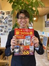 ふくしま家づくりの本に大原工務店の家が掲載されました|郡山市 工務店 大原工務店のブログ
