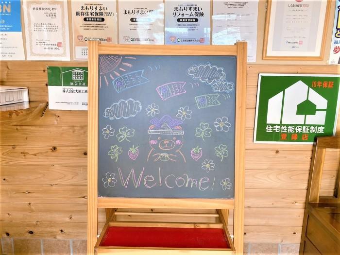 大原工務店のウェルカムボードを鯉のぼりにしました!| 郡山市 新築住宅 大原工務店のブログ