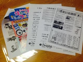 (株)大原工務店ニュースレター