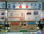 住まいの耐震博覧会ツアー2016