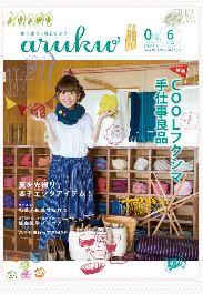 福島のフリーマガジンarukuに見学会情報掲載