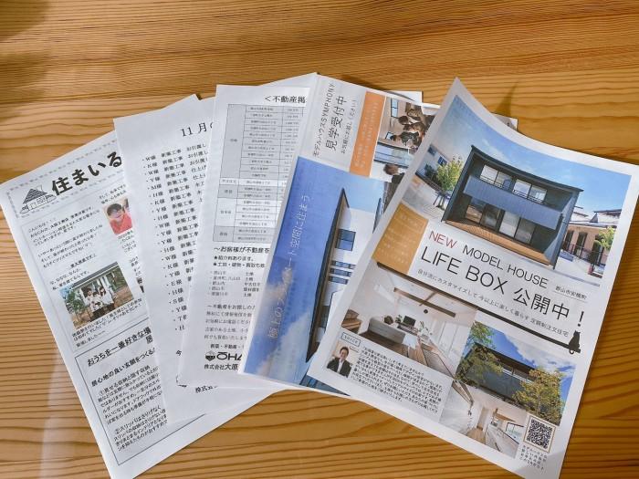 「いえはこ」には毎月スタッフが作成している住まいる通信も入っています!| 郡山市 新築住宅 大原工務店のブログ