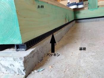 パッキン 工法 基礎 基礎パッキン施工、土台敷き、ネダレス床合板張り【注文住宅新築工事24日目】