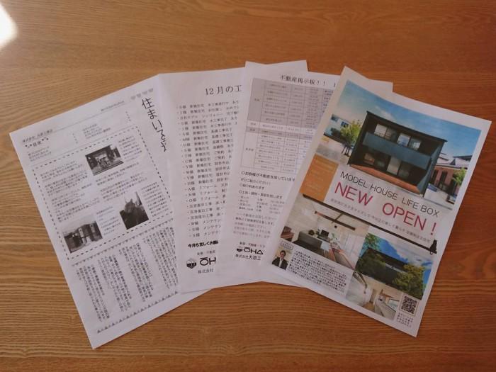 資料セット「いえはこ」にはスタッフが作成した住まいる通信やイベント情報も入っています。  郡山市 新築住宅 大原工務店のブログ