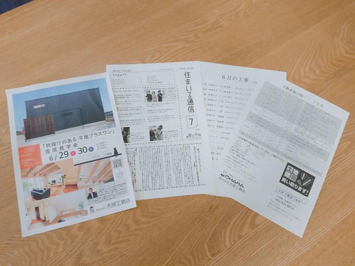 7月号ニュースレター発送しました!| 郡山市 新築住宅 大原工務店のブログ