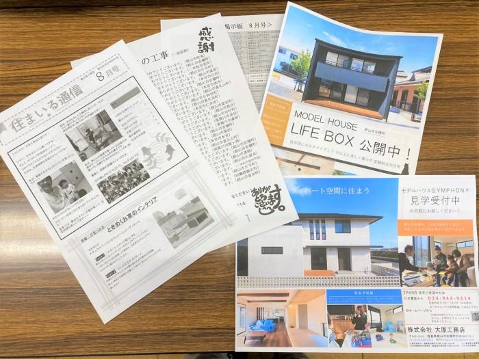 ニュースレター8月号発送しました!| 郡山市 新築住宅 大原工務店のブログ