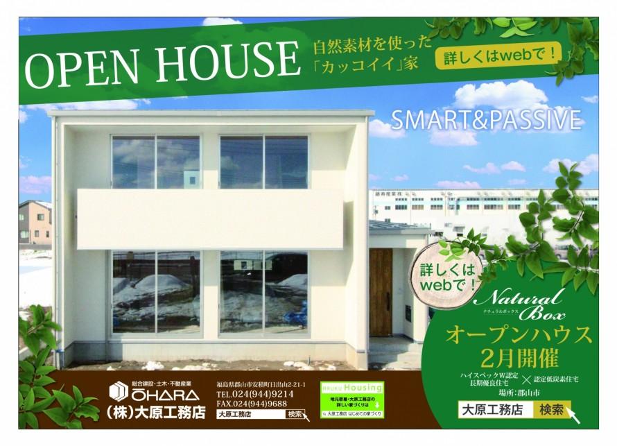 大原工務店オープンハウスaruku2月号