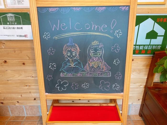 大原工務店のウェルカムボードをひな祭りにしました!  郡山市 新築住宅 大原工務店のブログ