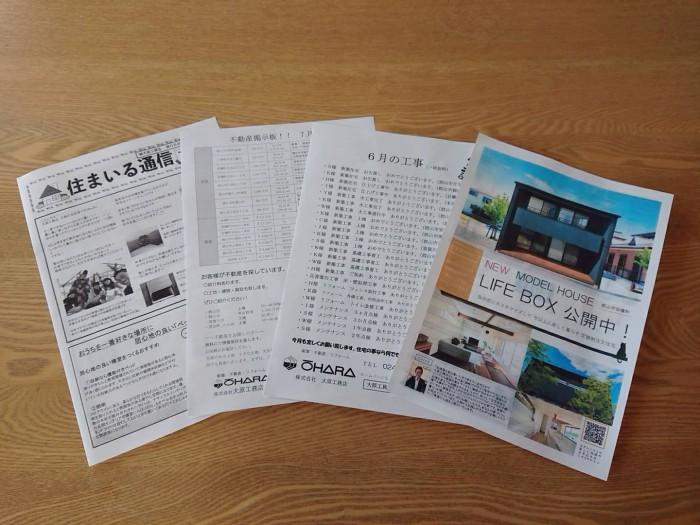 資料セット「いえはこ」には不動産情報も入っています!| 郡山市 新築住宅 大原工務店のブログ