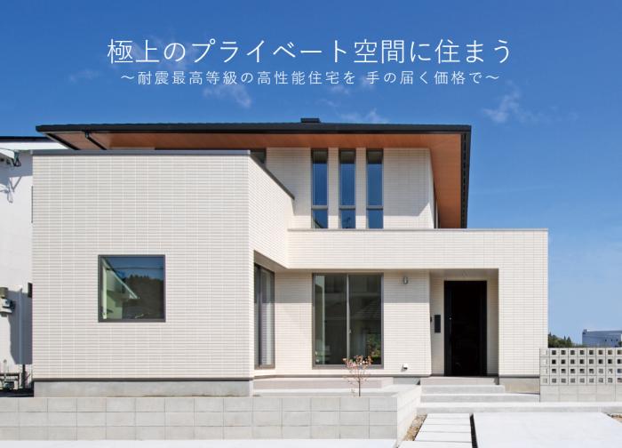 郡山市モデルハウス「シンフォニー」耐震最高等級高性能住宅
