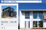 大原工務店のfacebookページです。郡山市安積町|郡山市 新築住宅 大原工務店のブログ