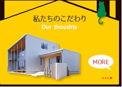 大原工務店の家づくりのこだわり