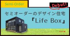 セミオーダーのデザイン住宅「Life Box」|郡山市の大原工務店