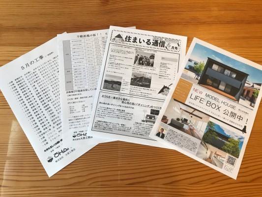 6月号ニュースレター|郡山市 新築住宅 大原工務店のブログ