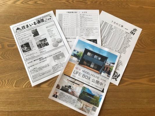ニュースレター8月号|郡山市 新築住宅 大原工務店のブログ