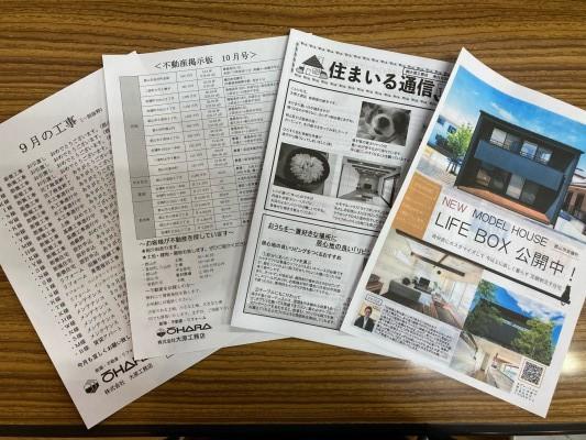 ニュースレター|郡山市 新築住宅 大原工務店のブログ